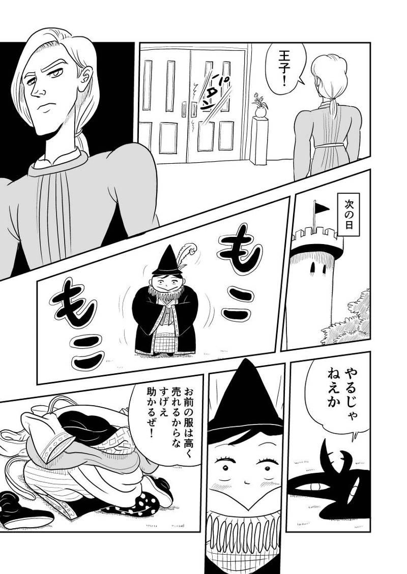 王様ランキング 第1話