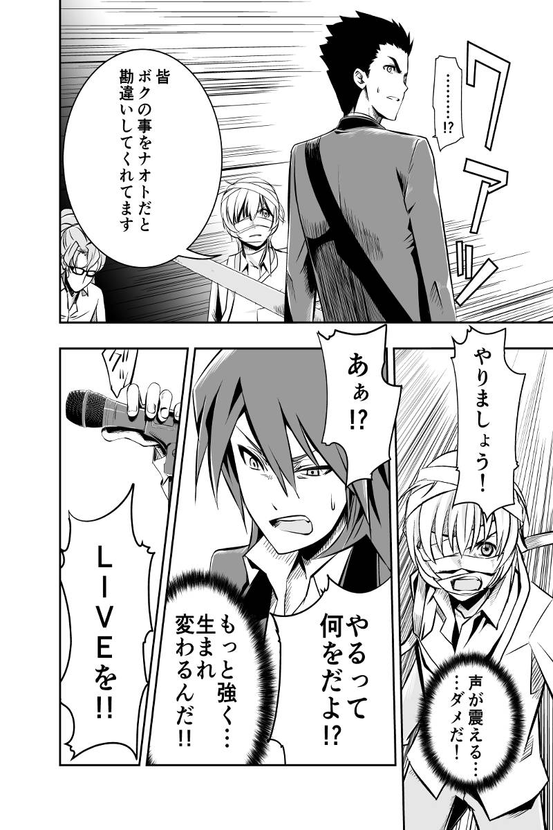 ヒマワリロックユー!! 第1話
