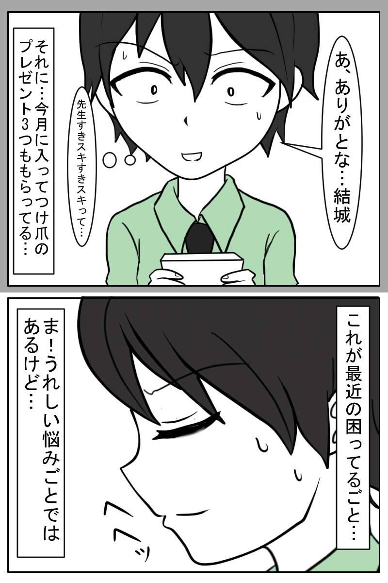 てぃーちゃー&すちゅーでんと 第1話