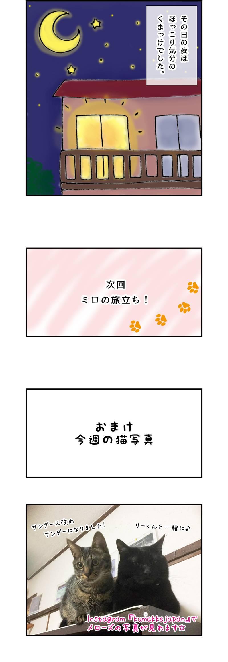 くまコミ 第28話
