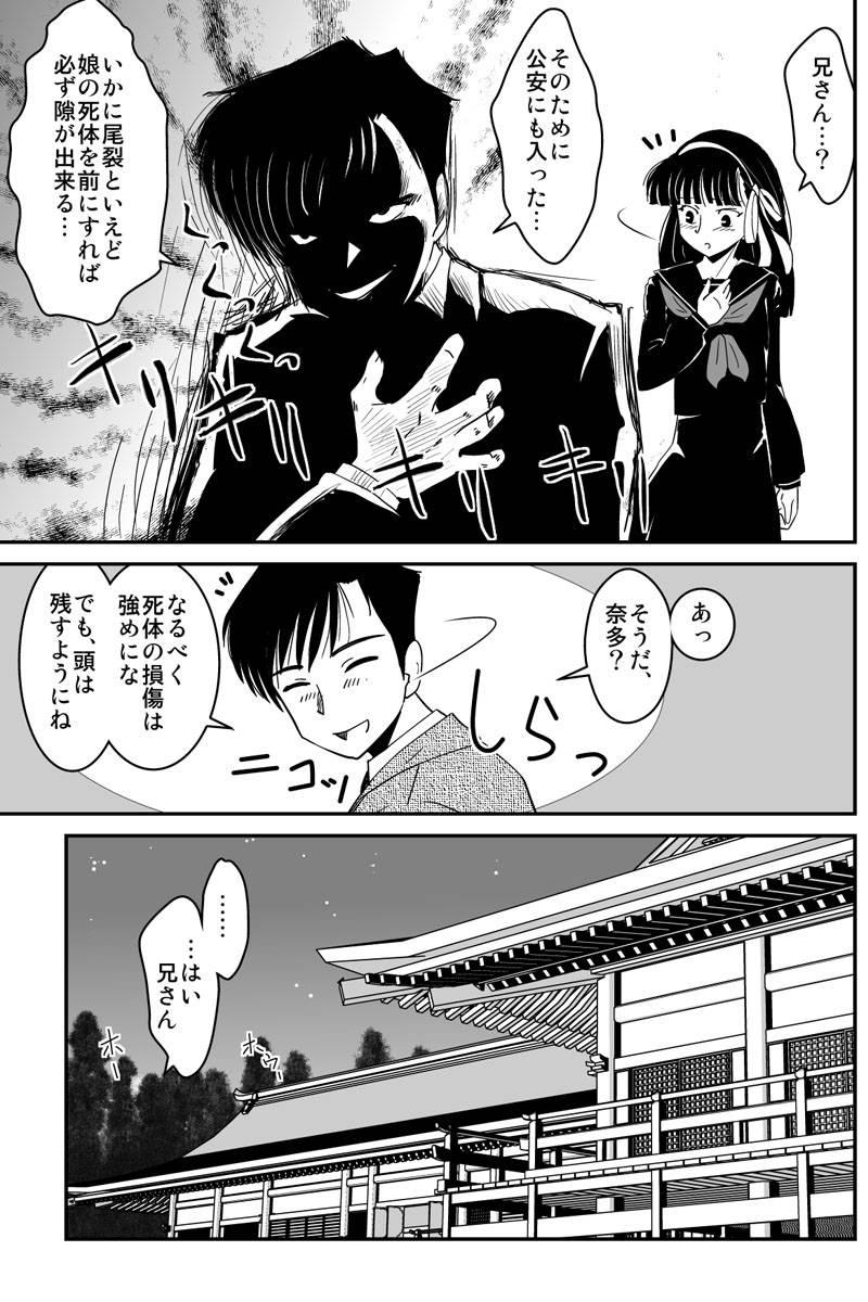 くくり姫 第4話