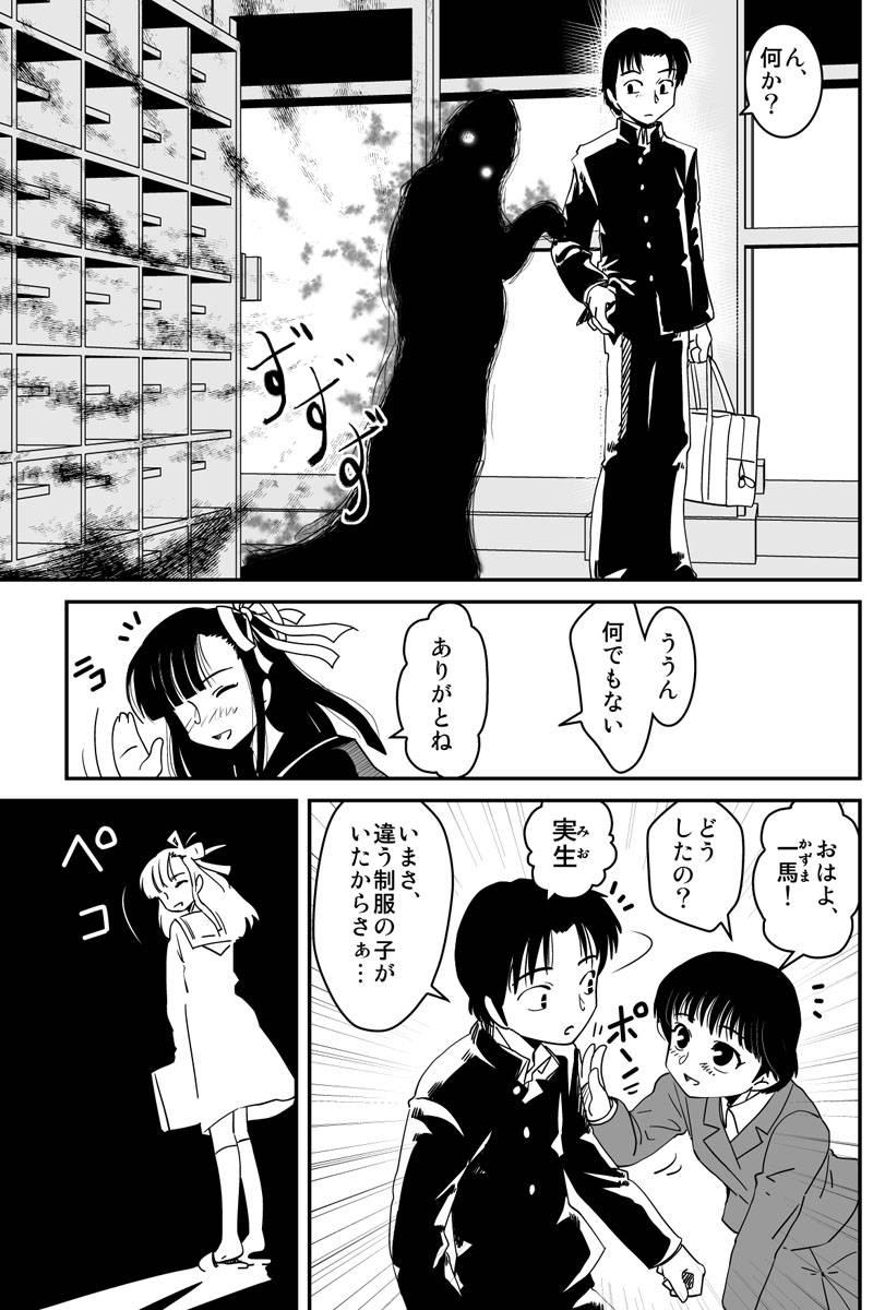 くくり姫 第1話