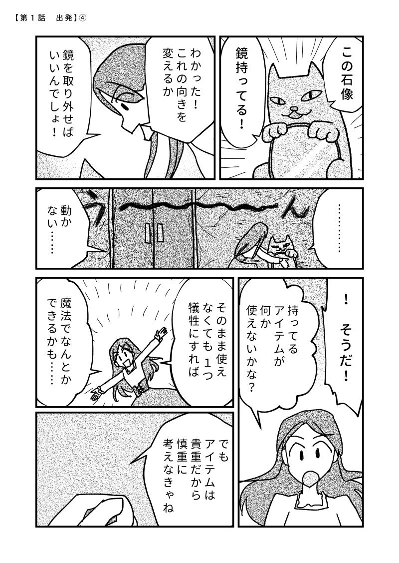 【ゲーム参加型漫画】セカチョイ!~世界の外側でアイテムを選ぶ~ 第1話