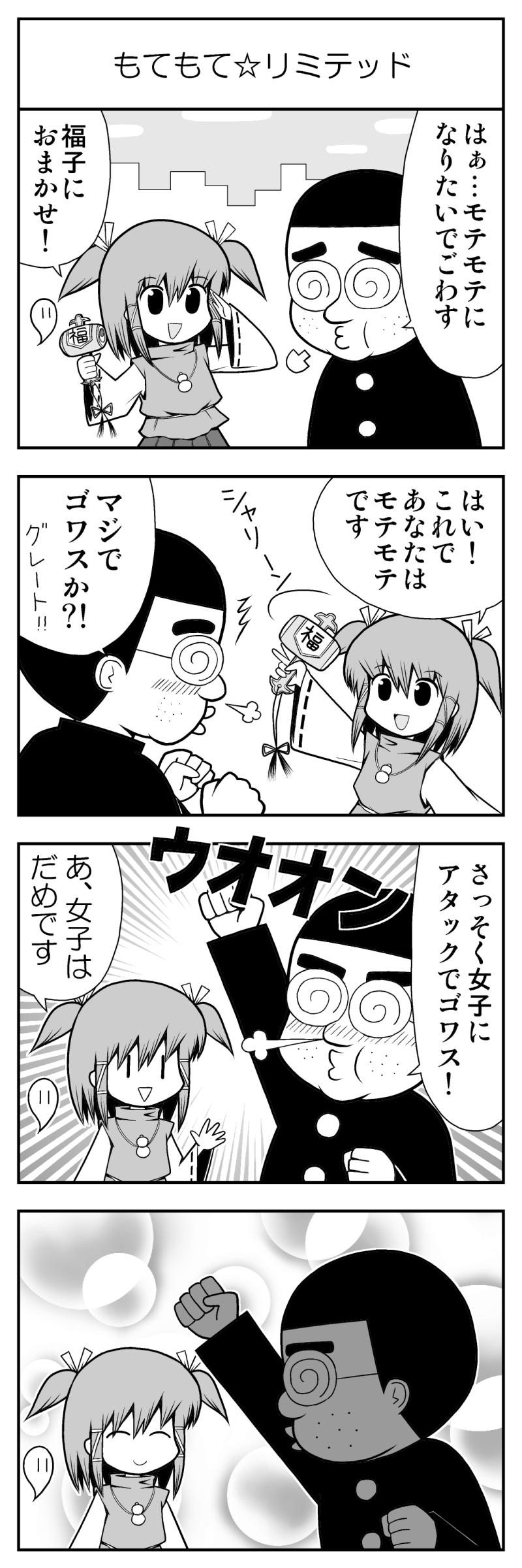 ふく☆ふく 第1話