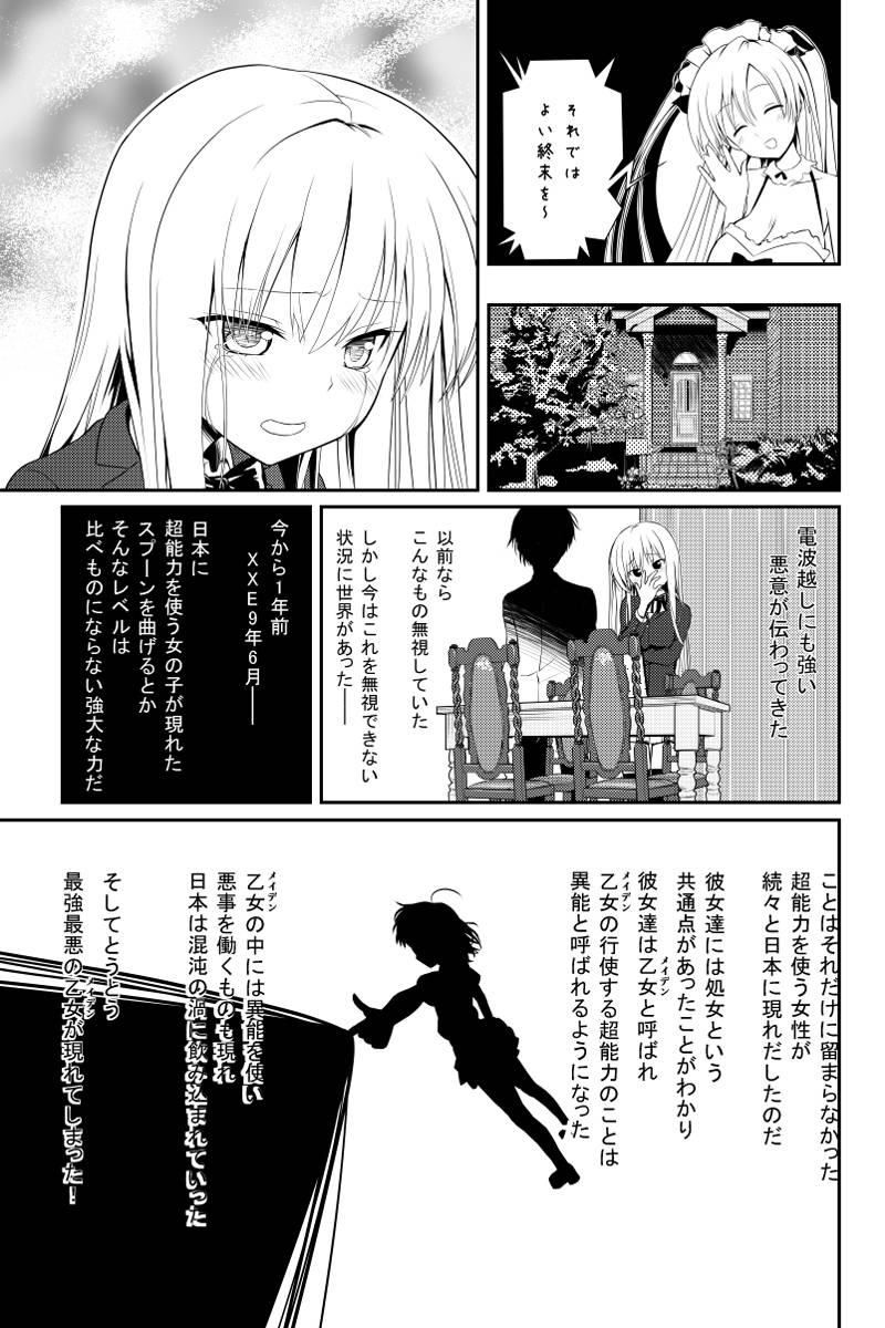 セカイ系少女XX 第1話