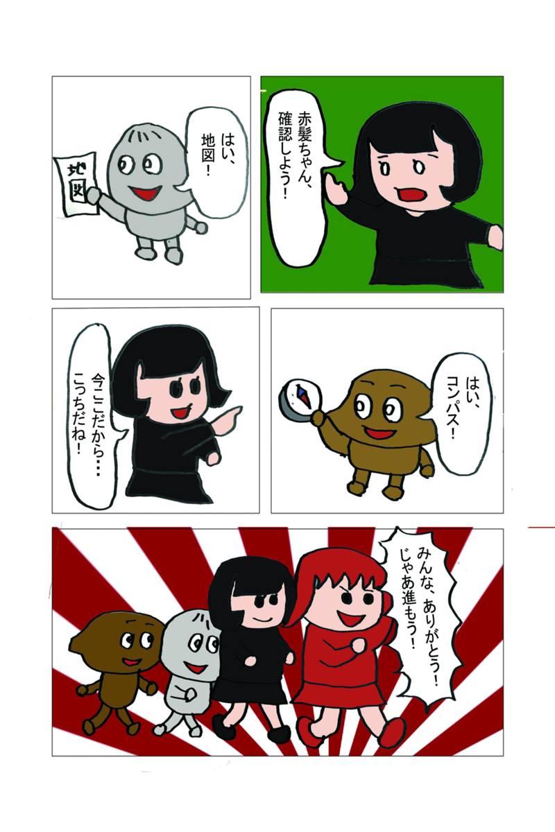 赤髪ちゃんと黒viviちゃん 第7話