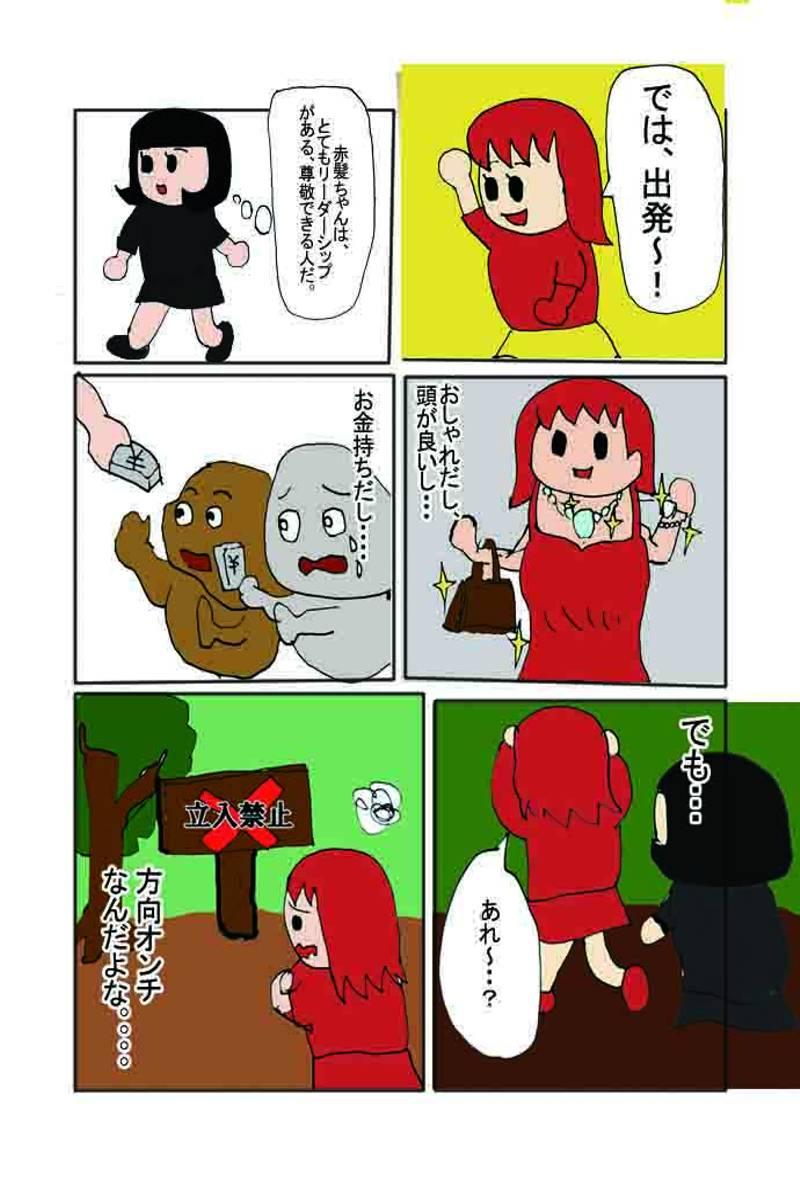 赤髪ちゃんと黒viviちゃん 第6話