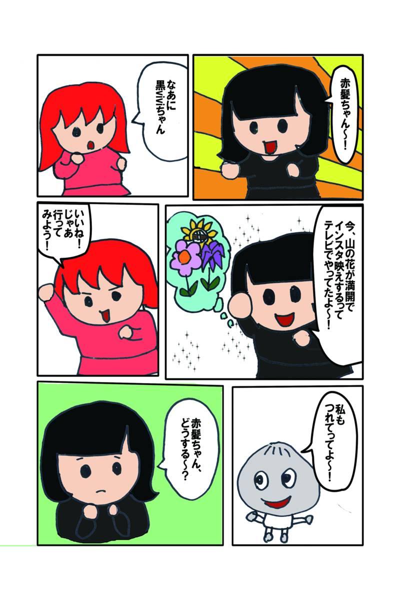 赤髪ちゃんと黒viviちゃん 第1話