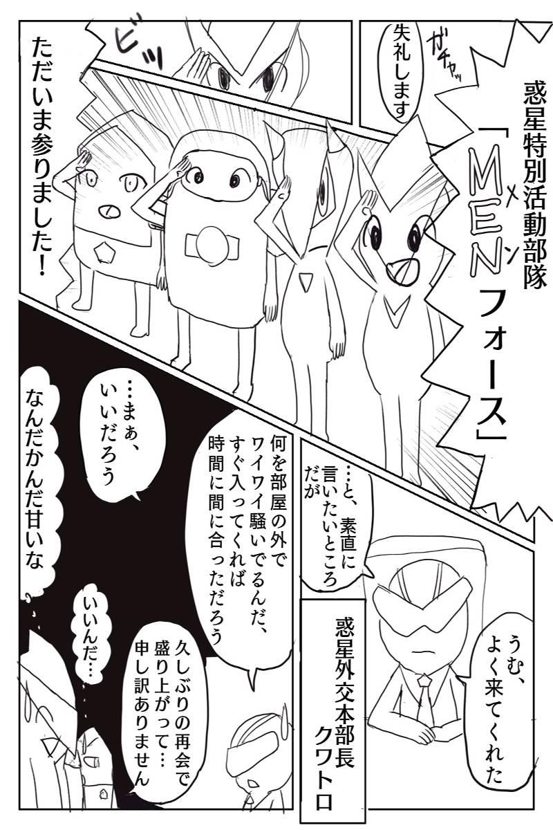 MENフォースの地球日誌 第1話