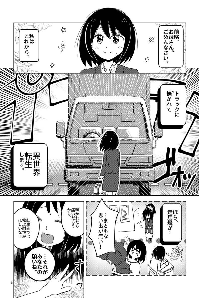 異世界転生なんてしない!~恐怖の連続トラック事故~ 第1話