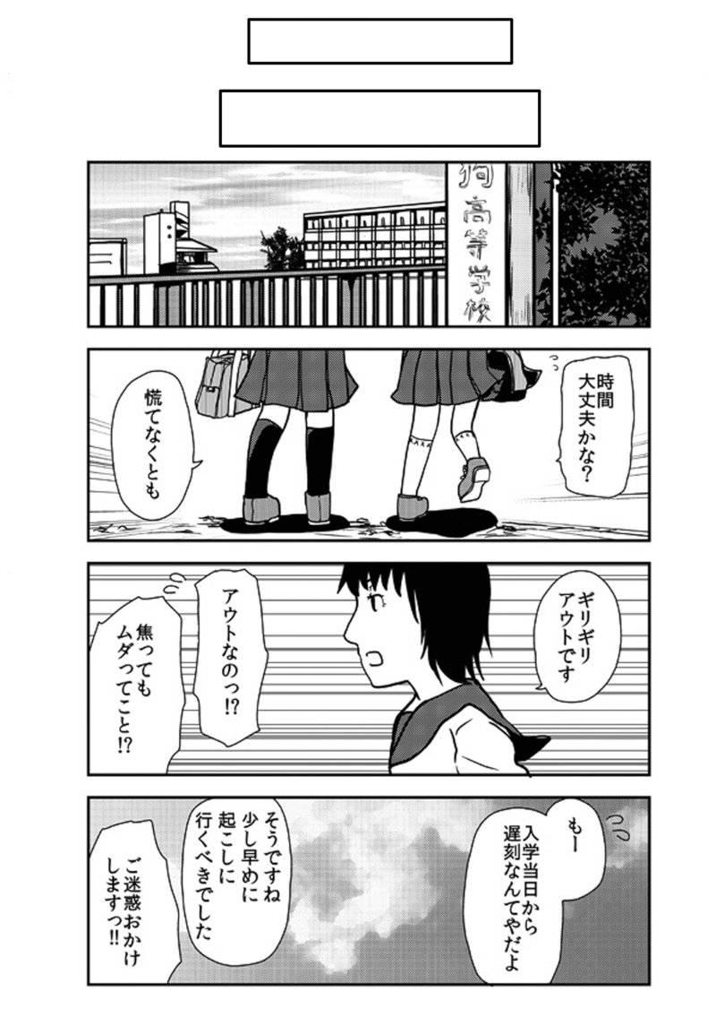 コトイロモノクローム 第1話