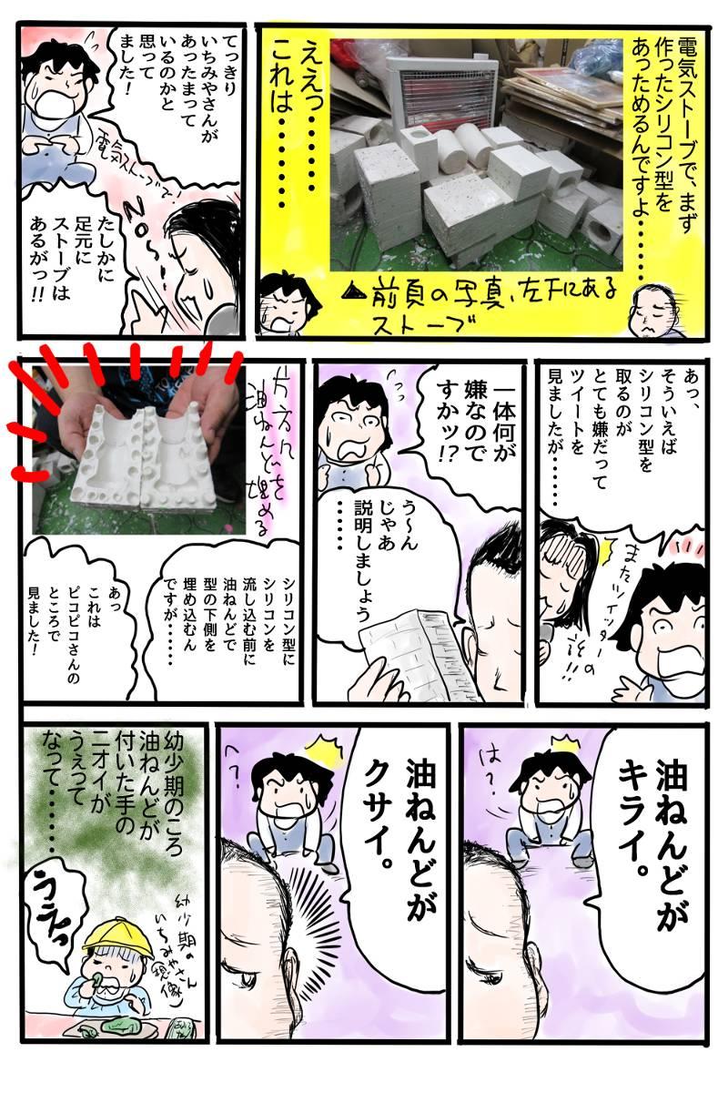 エビ沢キヨミのそふび道(サンガッツ本舗・ いちみや忠義氏編) 第1話