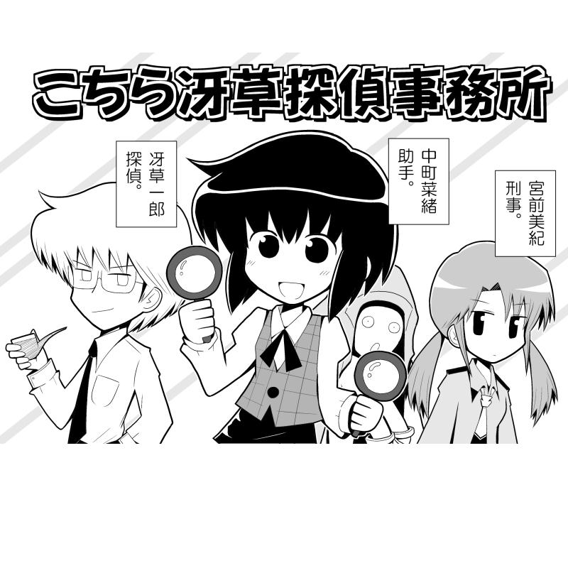 こちら冴草探偵事務所 第1話