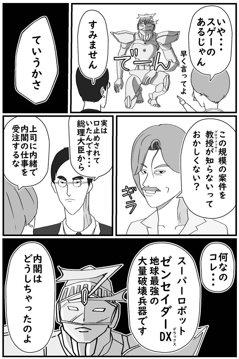善行戦機ゼンセイダーDX 第1話