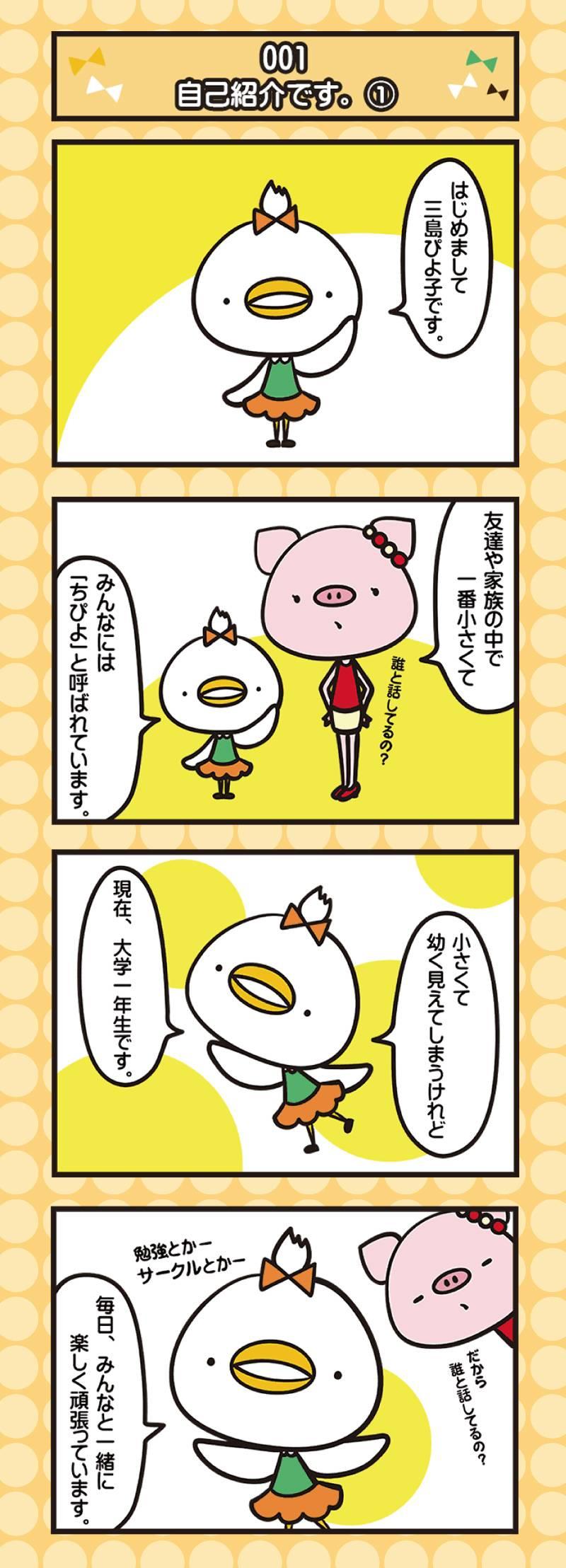【4コマ】ピヨピヨちぴよ 第1話