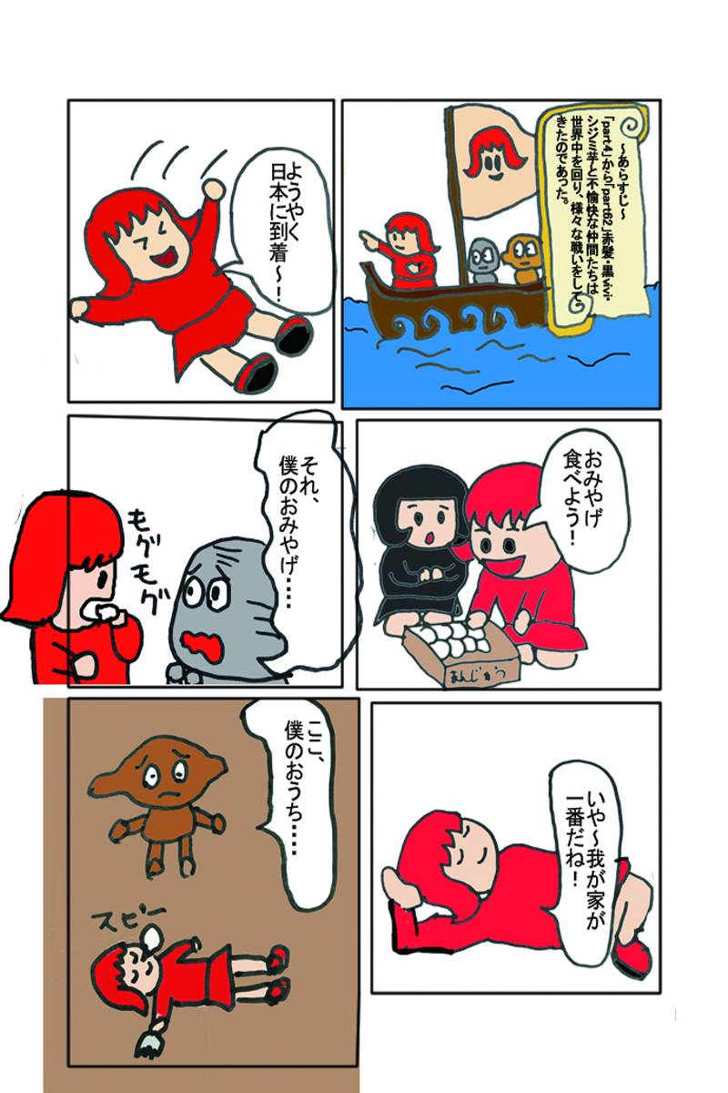 赤髪・黒vivi・シジミ芋と不愉快な仲間たち 第4話