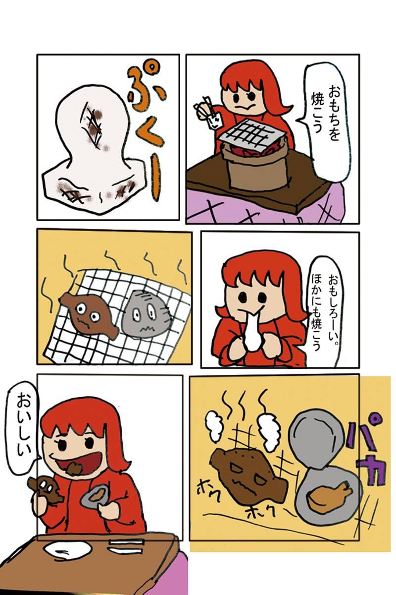 赤髪・黒vivi・シジミ芋と不愉快な仲間たち 第7話