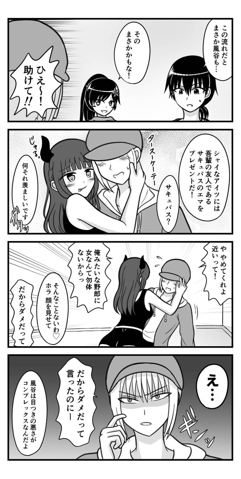 触らぬ女に祟りナシ 第1話
