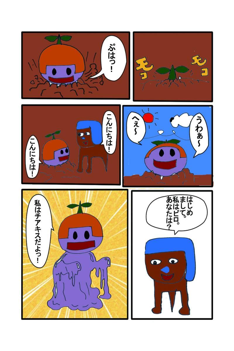 チアキスちゃん 第1話