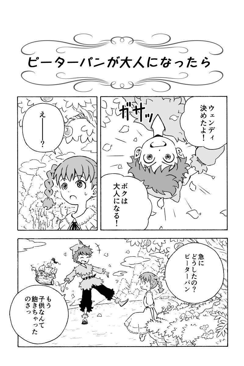箱庭メルヒェン 第1話