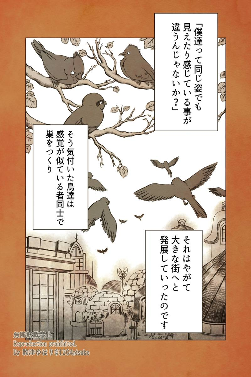 AMBIVALENT~奇妙な街の鳥たち~ 第1話