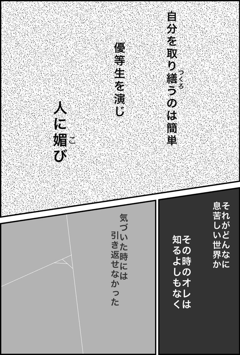WILD★SHINJO 第1話