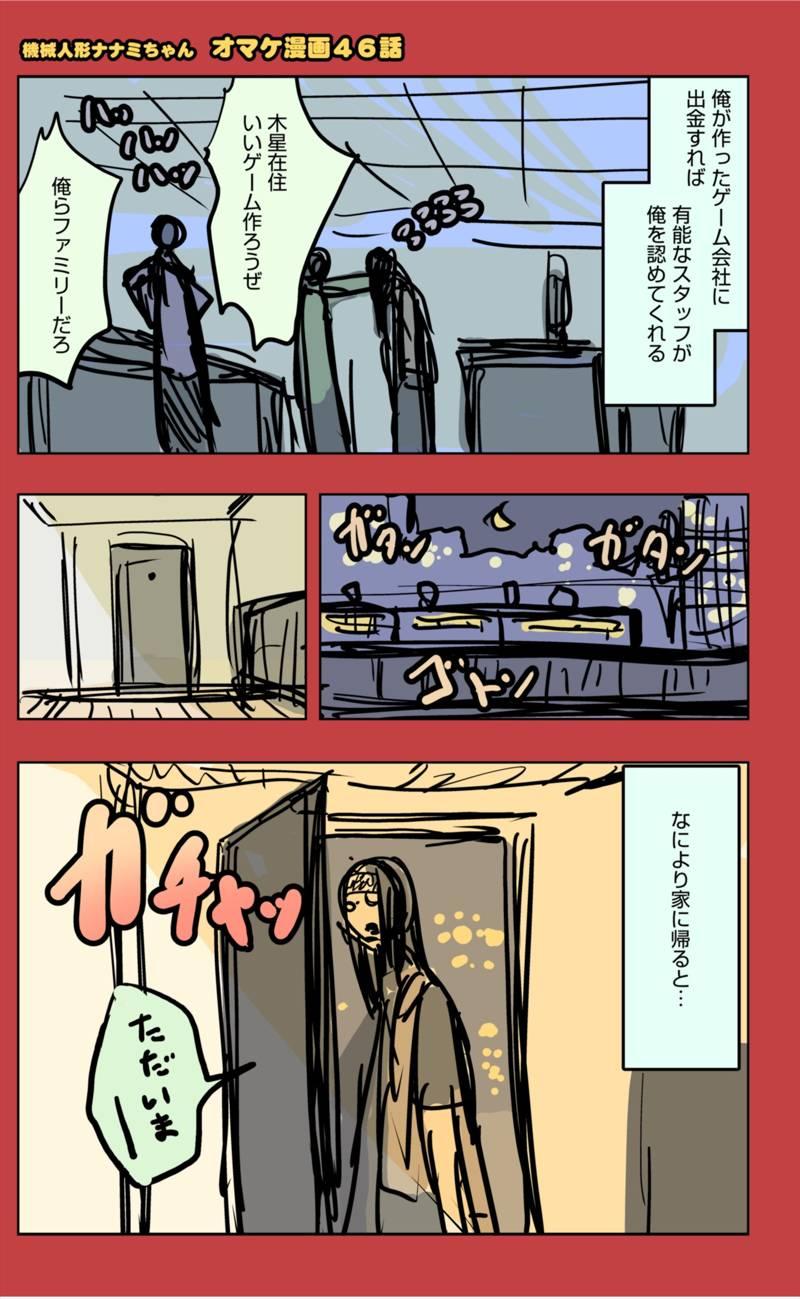 機械人形ナナミちゃん 第48話