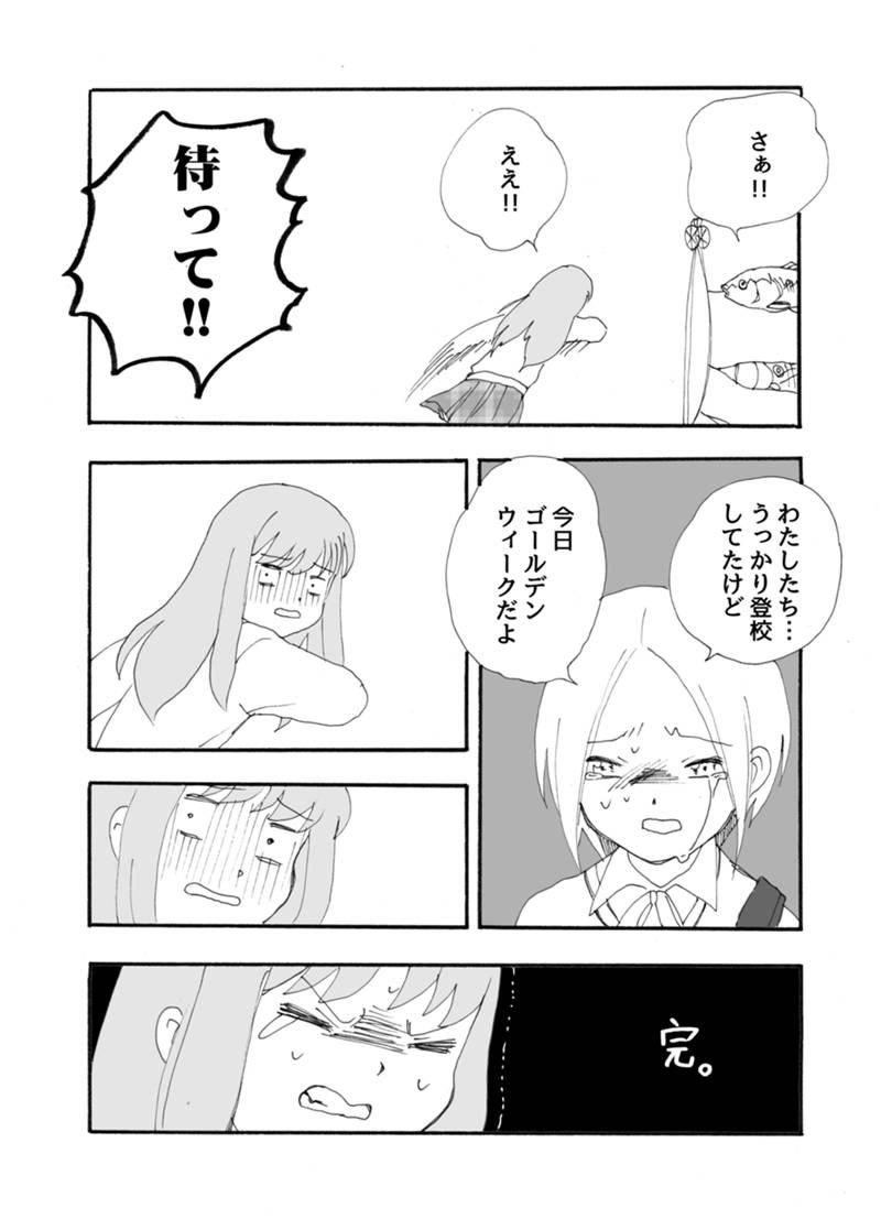 KOINOBORI 第1話