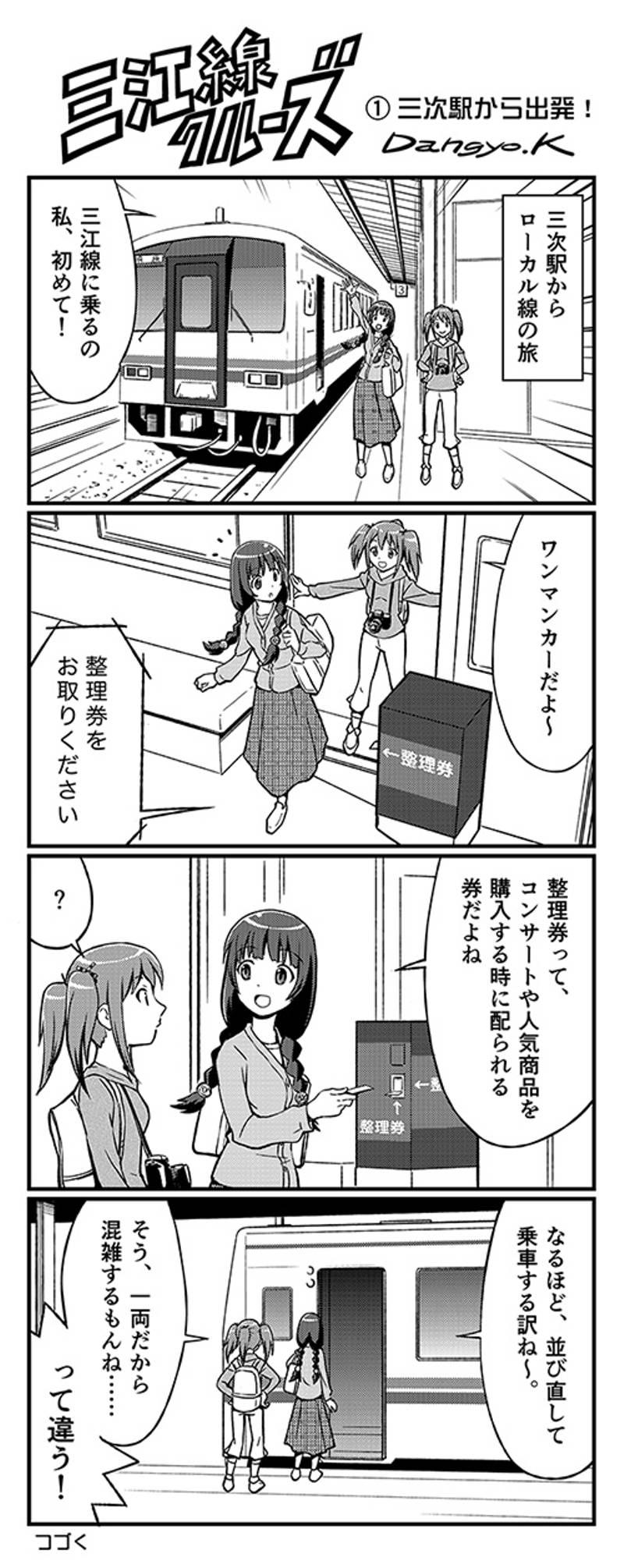 三江線クルーズ 第1話