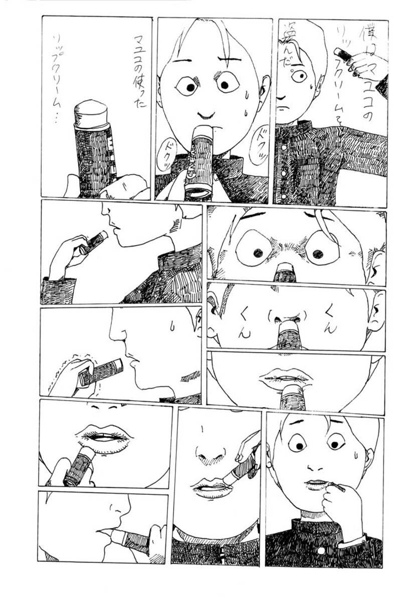 ゴミ男 第1話