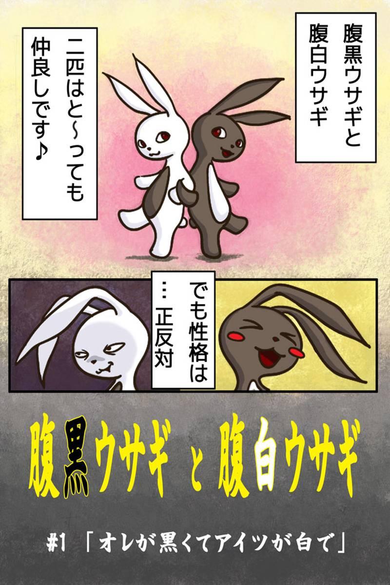 腹黒ウサギと腹白ウサギ 第1話