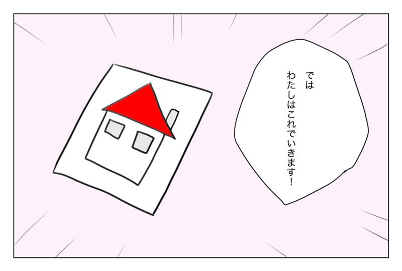 懐ゲー部!! 第1話
