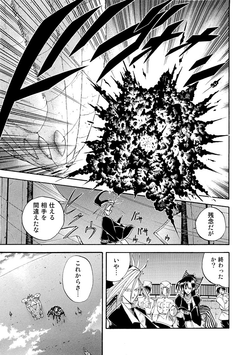 伊佐美ノゾミ投稿作品集-02「空の王選劇」 第1話