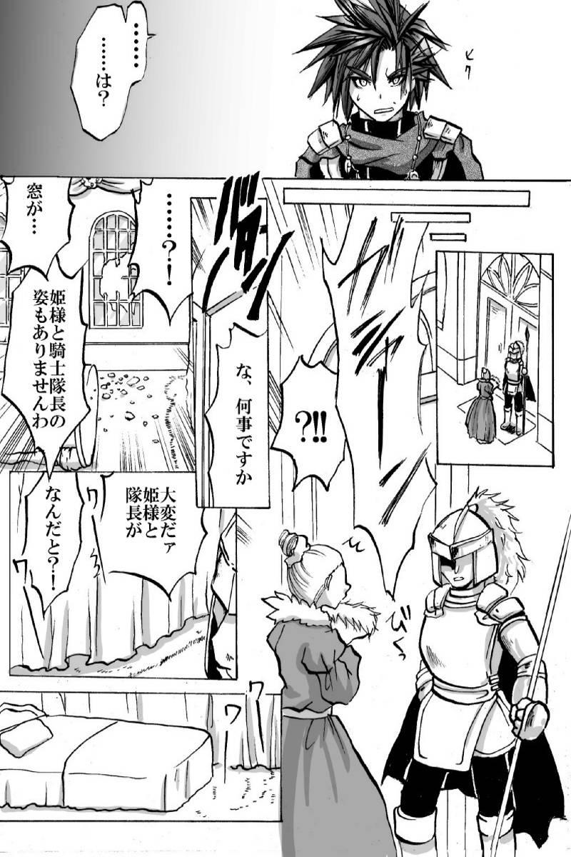 宿らせ恋劇 第1話