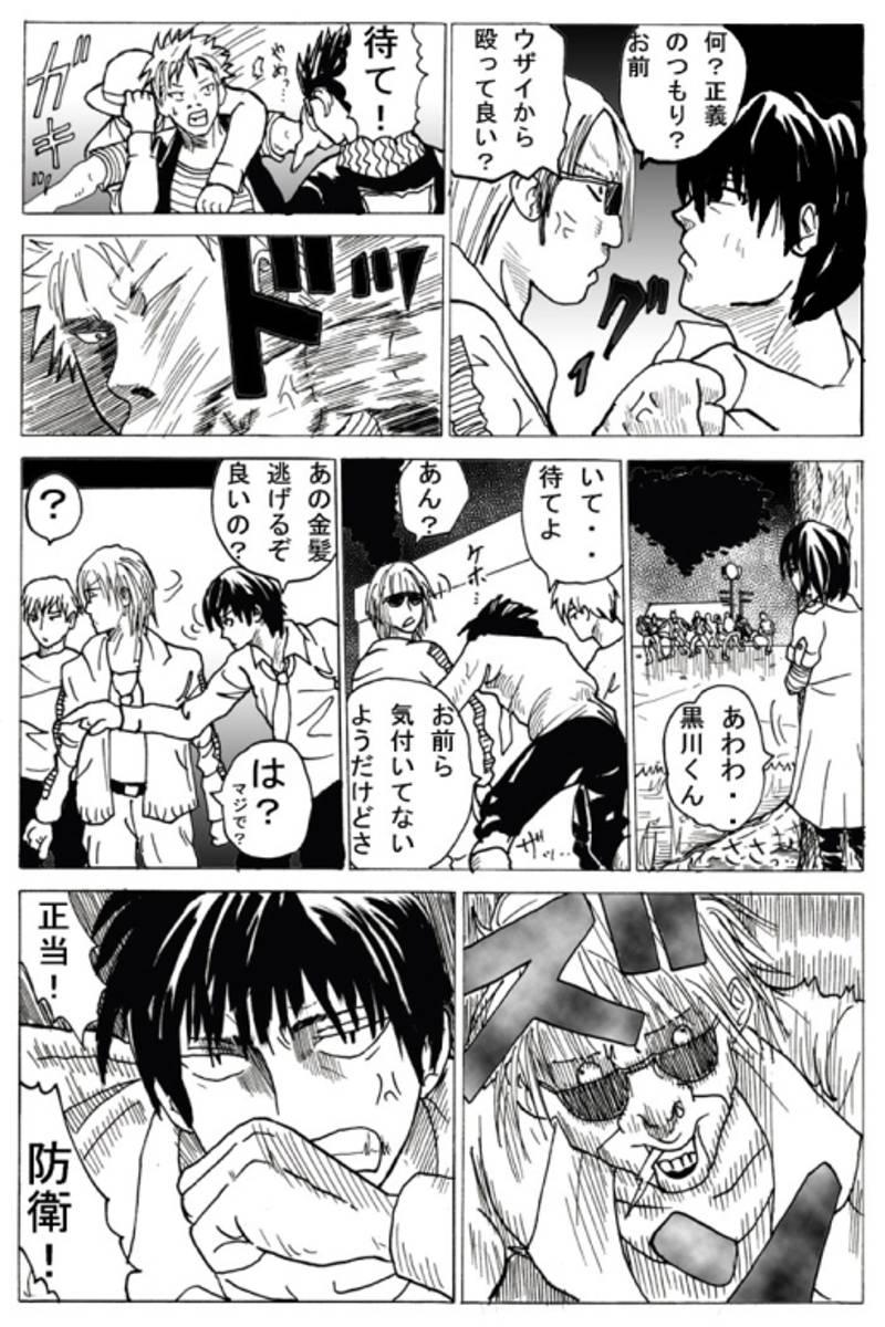 ソルイルナ~異能サスペンス漫画~ 第1話