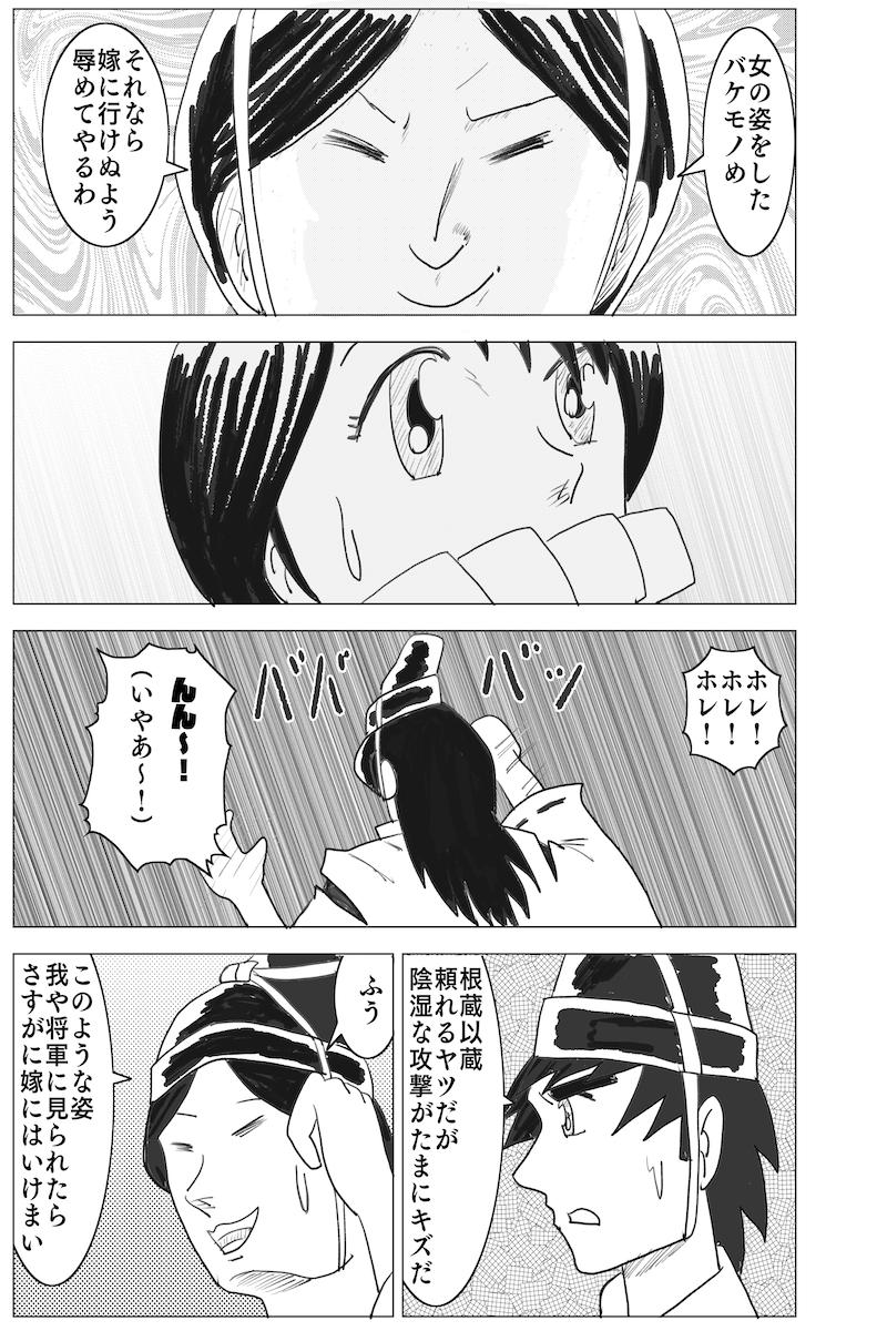 鈴鹿の草子〜平安浪漫お伽絵巻〜 第2話