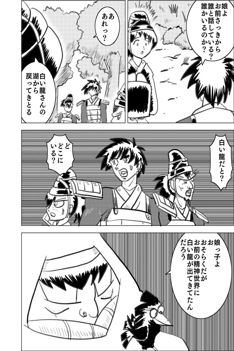 鈴鹿の草子〜平安浪漫お伽絵巻〜 第5話
