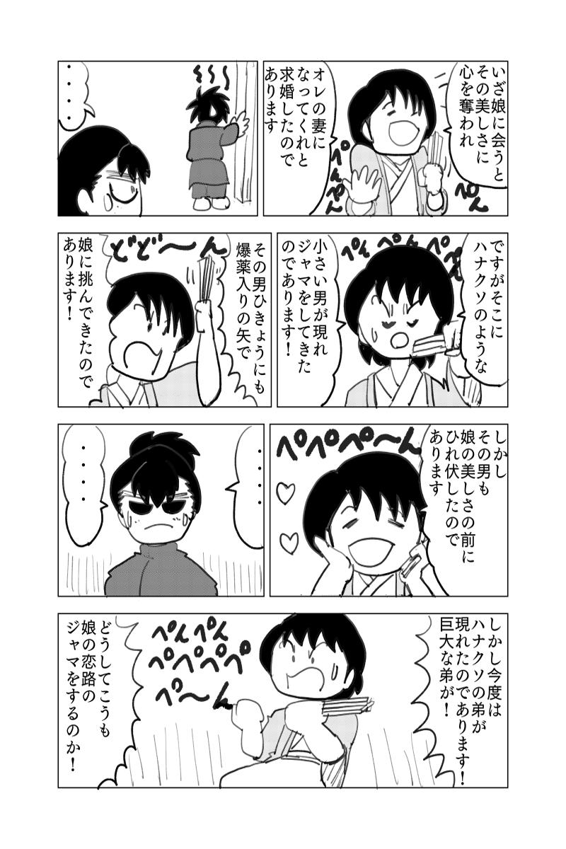 鈴鹿の草子〜平安浪漫お伽絵巻〜 第4話