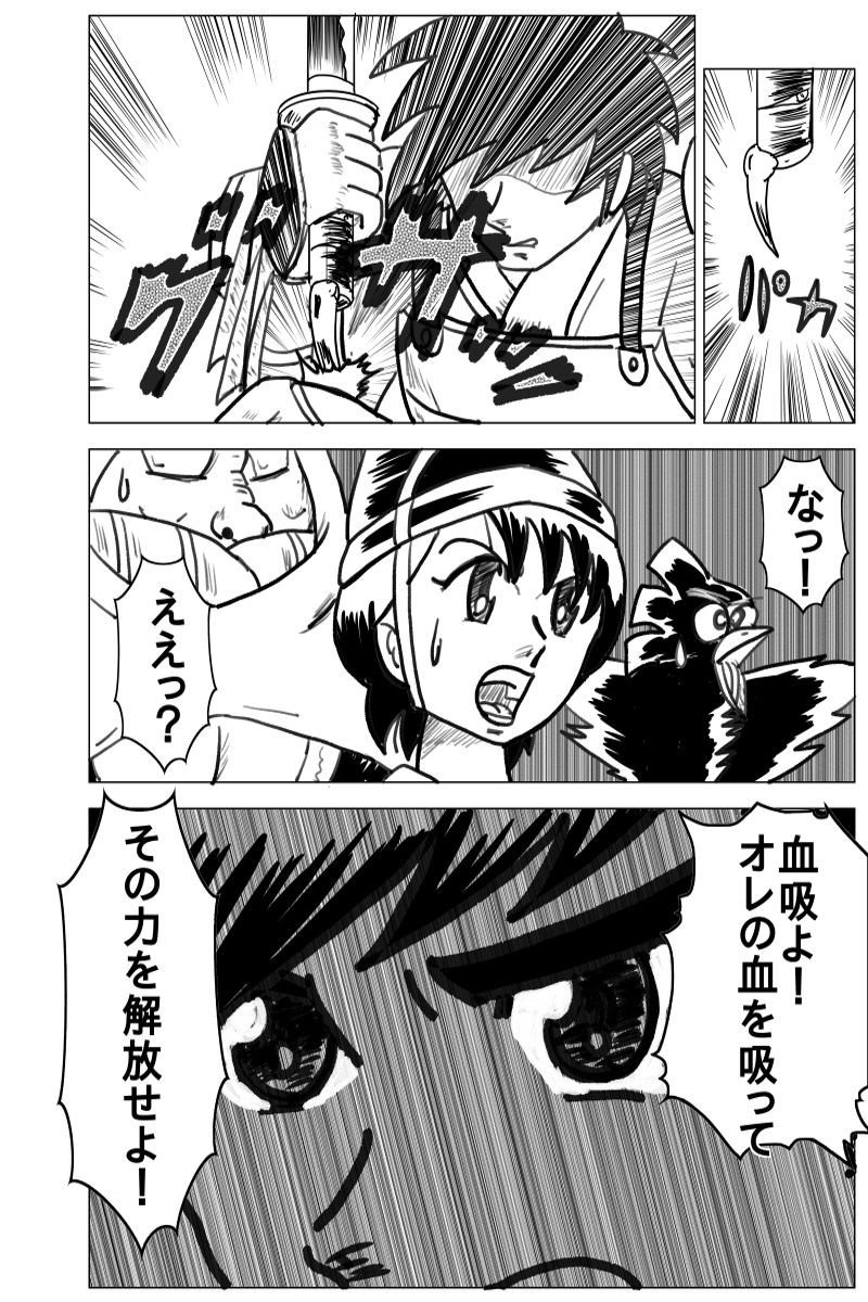 鈴鹿の草子〜平安浪漫お伽絵巻〜 第6話