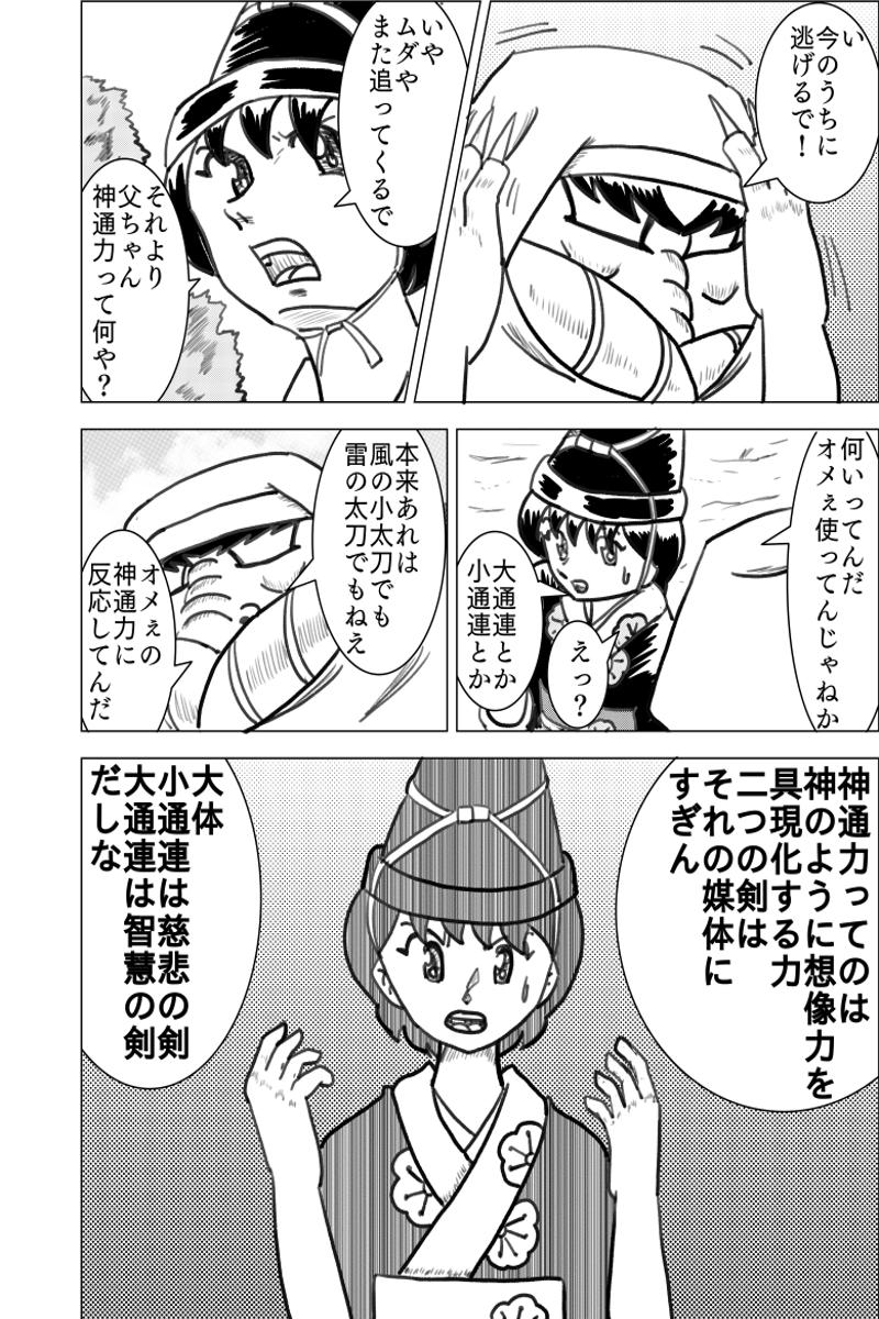 鈴鹿の草子〜平安浪漫お伽絵巻〜 第7話