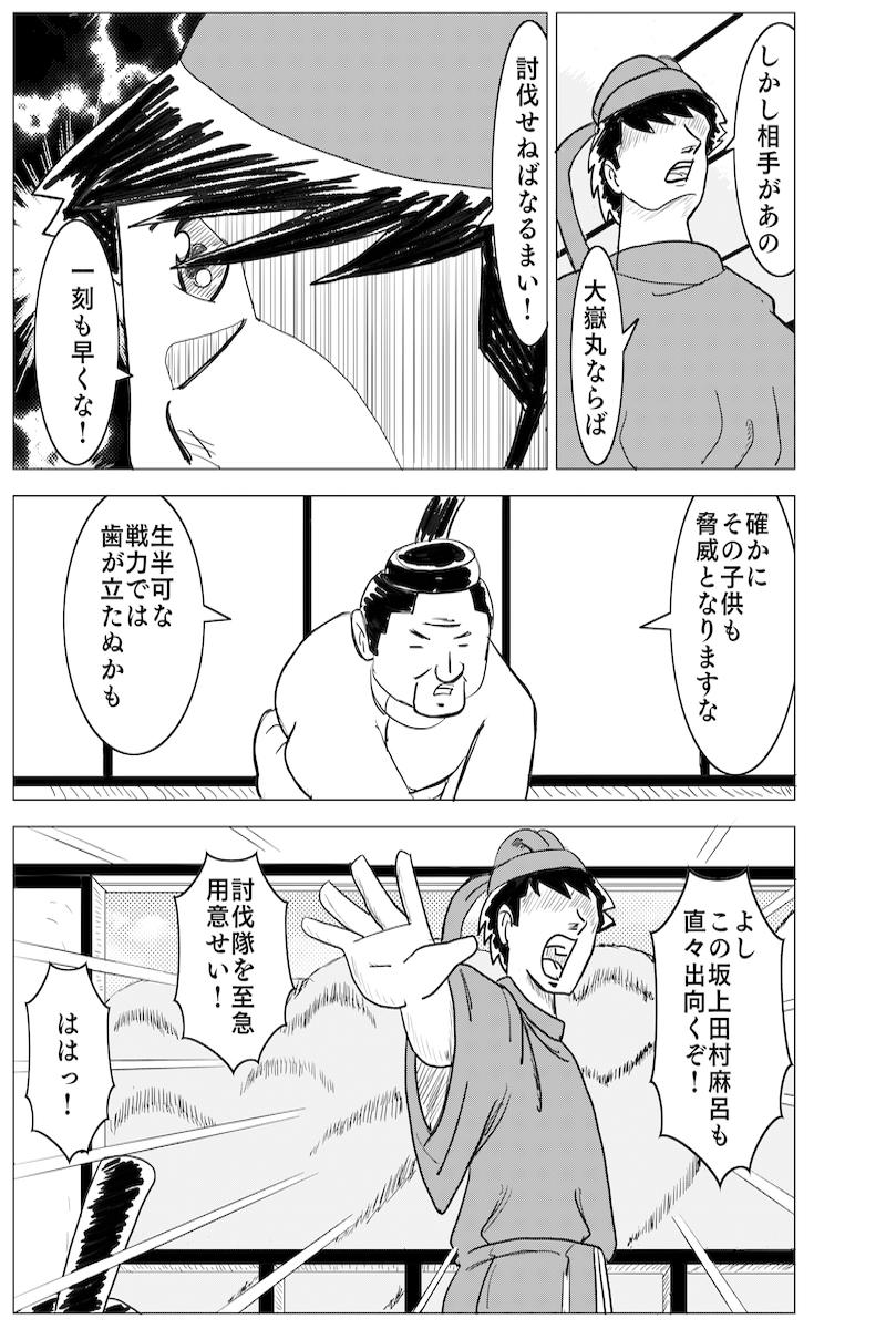 鈴鹿の草子〜平安浪漫お伽絵巻〜 第1話