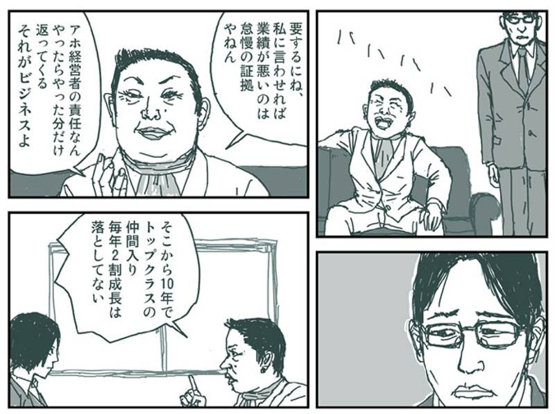 プリティウーマン 第1話