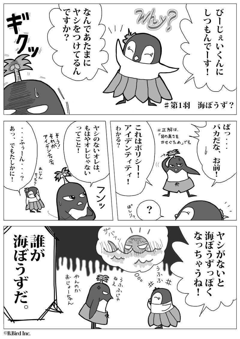 ファニービーゴー&フレンズ 第1話