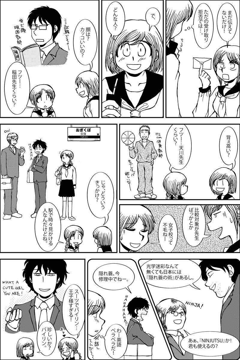 三つ編み娘とヒゲ男 第1話