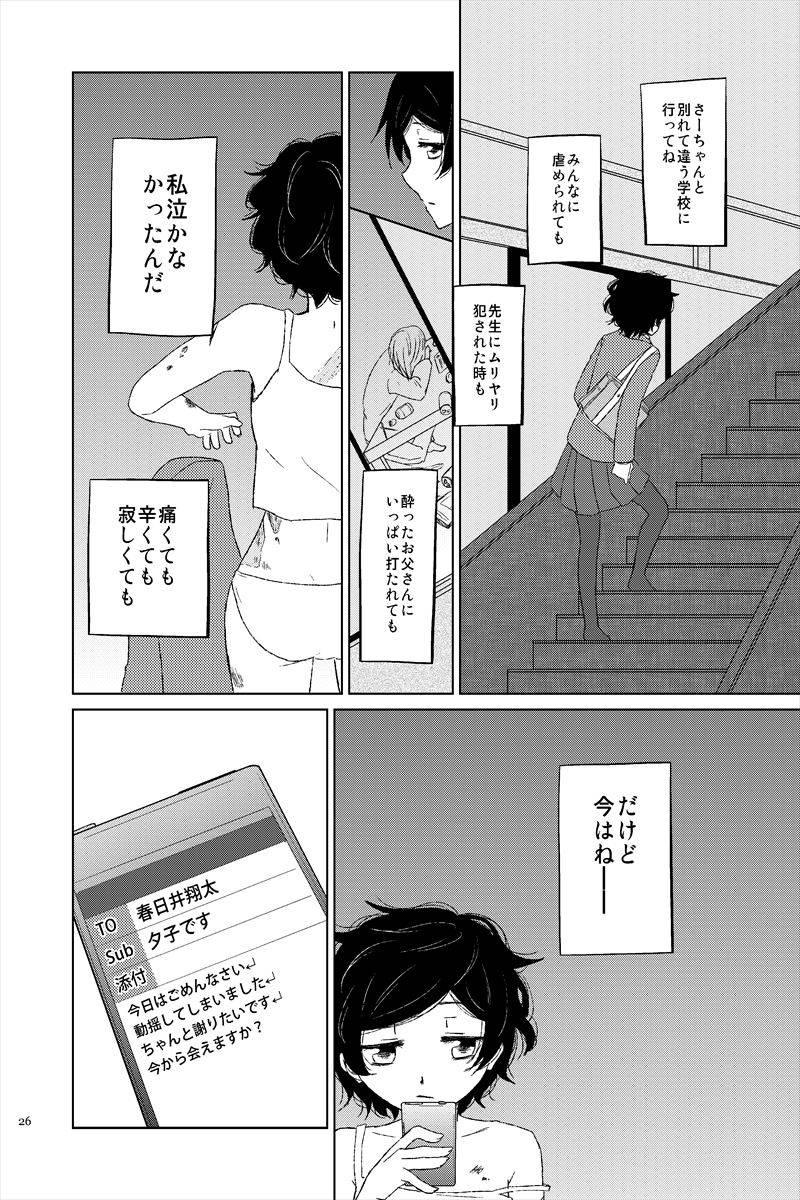 読みきり描いた 第1話