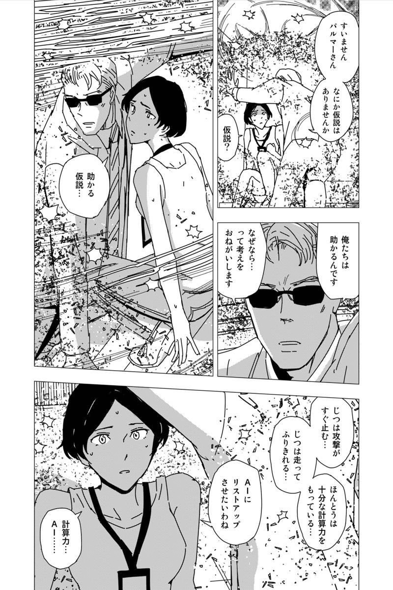 サインハザード(ネーム) 第1話