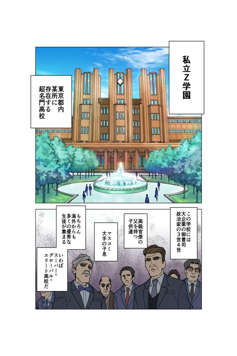 私立Z学園の憂鬱 第1話