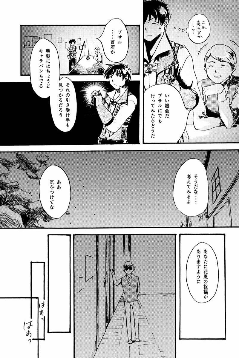 ELEGNESTA-失われた詩- 第1話