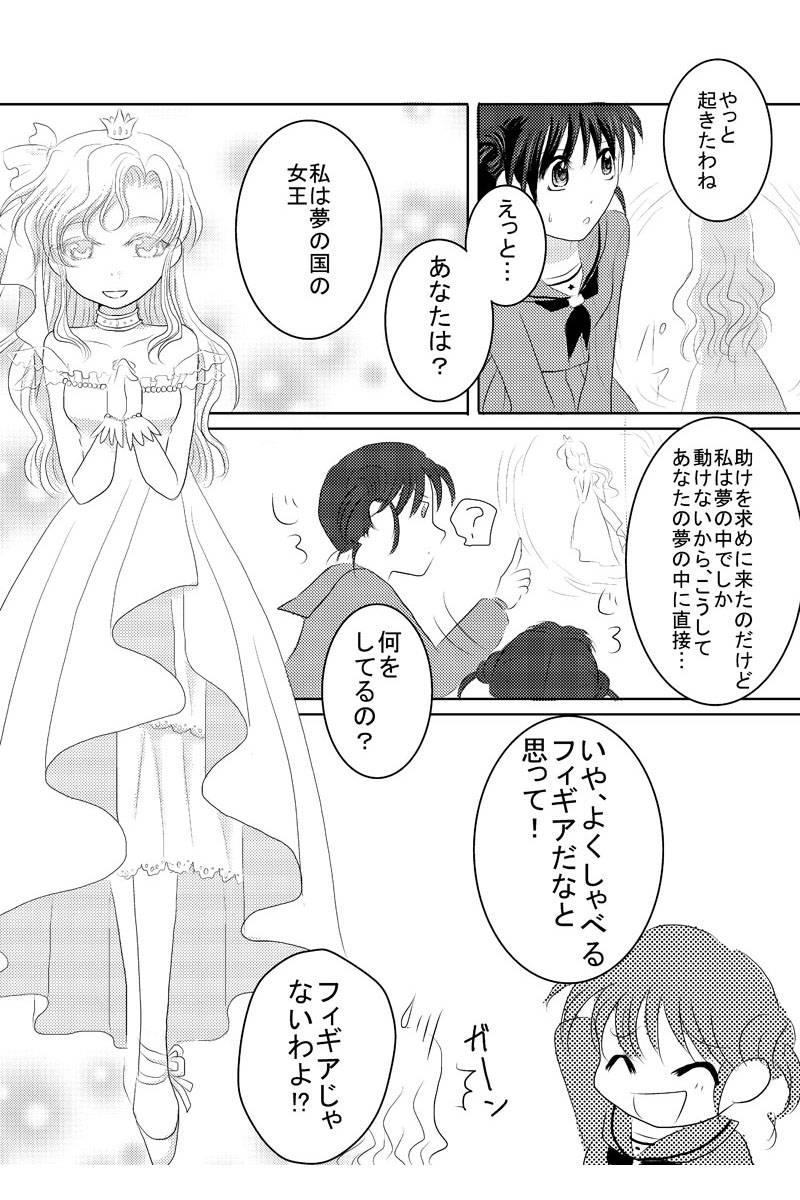 夢の国のアリス 第1話