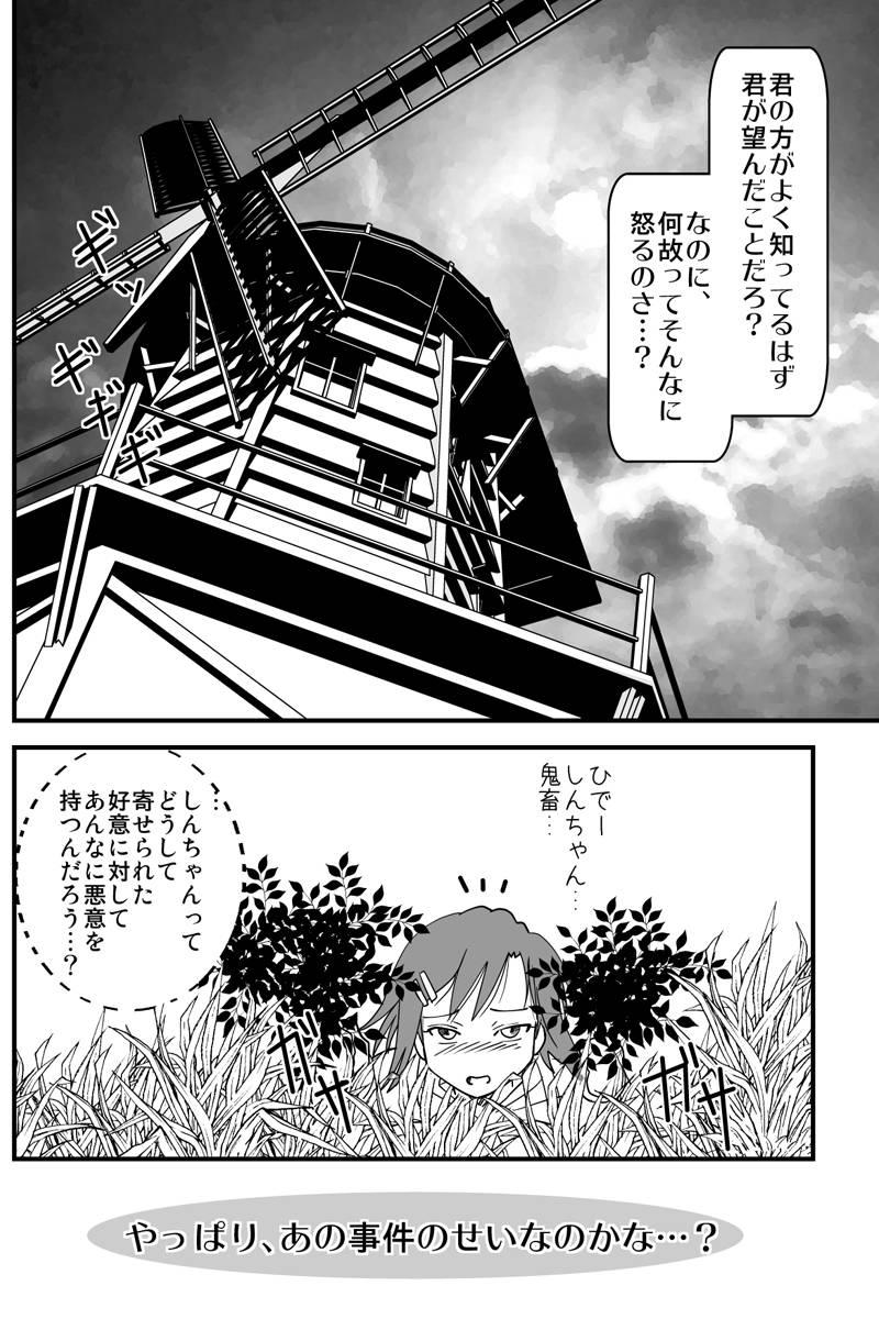 きみ★てん 第1話